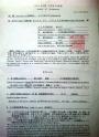 Letter of Acceptance yang Hilang  [Beasiswa Monbukagakusho2013]
